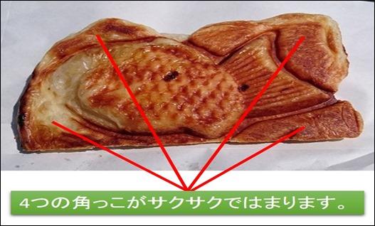 クロワッサン鯛焼きの角っこ