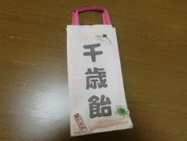 世界で1つ!思い出残る!作り方簡単!手作り千歳飴袋!!